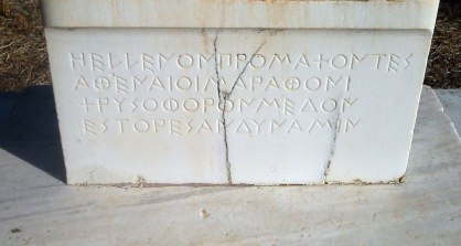 Marathon Memorial Stele - Epigram by Simonides of Ceos