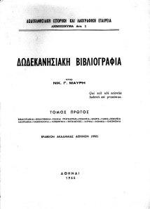 dodekanesian_bibliography