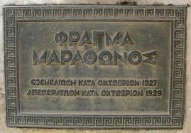 Marathon dam - Plaque