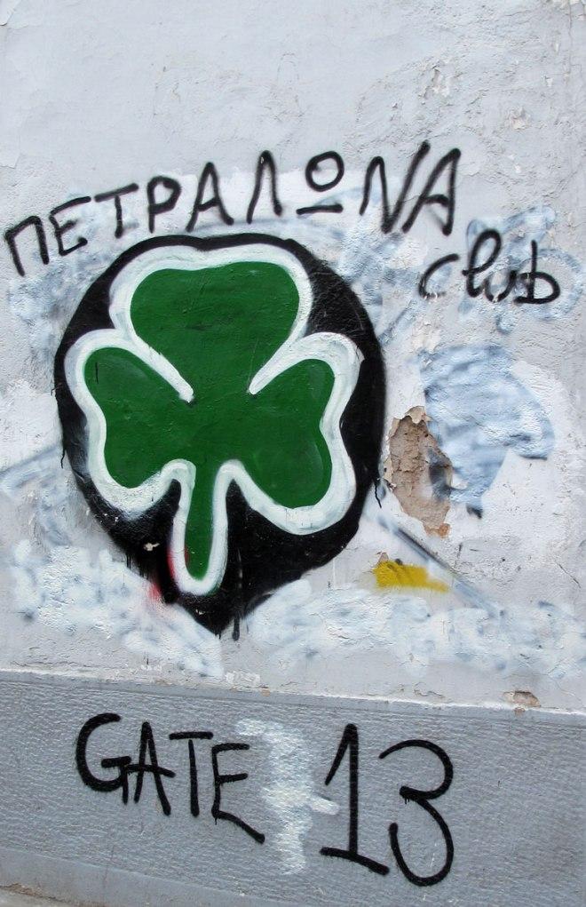 Petralona PAO Gate 13