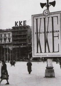 Greek Communist Party Headquarters, December 1944
