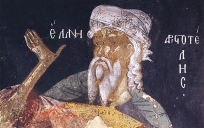 Ο Αριστοτέλης σε τοιχογραφία από το καθολικό της Μονής Φιλανθρωπηνών στο Νησί της λίμνης των Ιωαννίνων (1560) (2)
